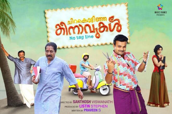 Surya-TV-Onam-2015-movies1