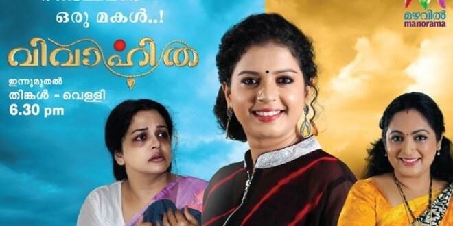 Vivahitha serial actress (1)