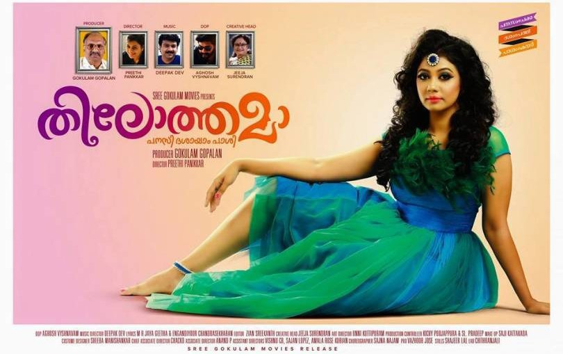 thilothama malayalam movie wiki