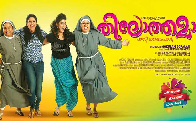 thilothama-movie-review