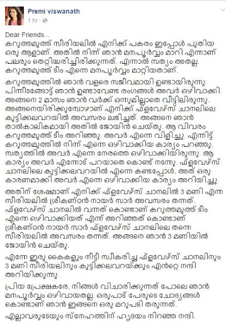 Premi Vishwanath removed from Karuthamuthu Serial