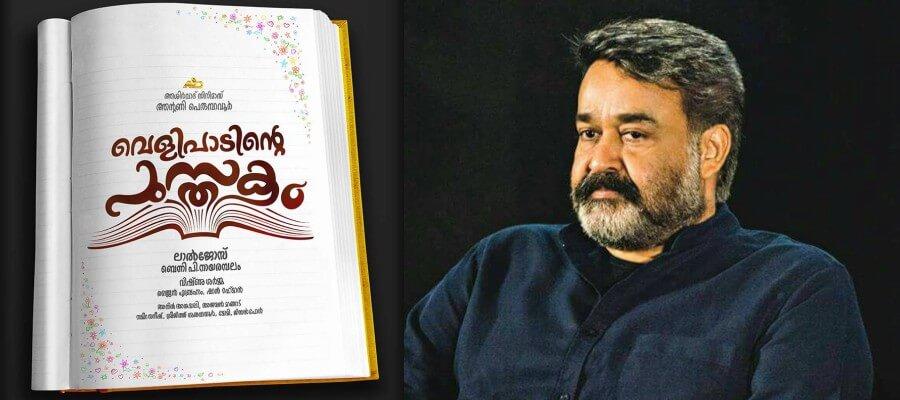 velipadinte-pusthakam-Mohanlal-lal-jose-movie